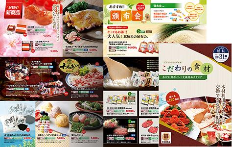 こだわりの食材の交換商品カタログを電子書籍化