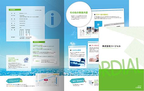 ウェブ制作事業部のパンフレットをデジタルカタログ化