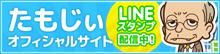 働く部長キャラクター「たもじぃ」のオフィシャルサイト