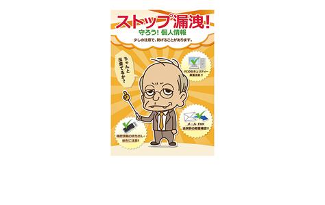 その他の製品:営業部長たもじぃの情報セキュリティ啓発ポスター
