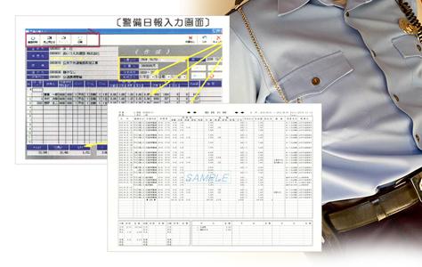 販売製品:警備業トータルシステム「ザ・ガードマンV.8」