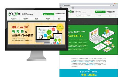 Webサービス:Web事業部サイト「コージャルのサイト制作」