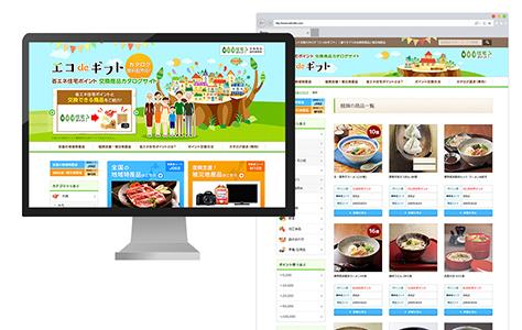 Webサービス:省エネ住宅ポイント交換商品カタログサイト「エコdeギフト」