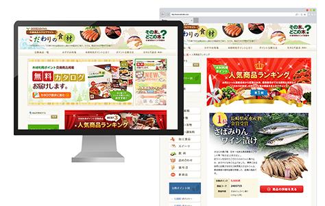 Webサービス:木材利用ポイント交換商品カタログサイト「こだわりの食材」