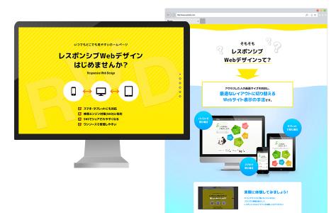 Webサービス:Web事業部キャンペーンサイト「レスポンシブWebデザインはじめませんか?」
