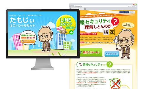 Webサービス:コージャルオリジナルキャラクター「たもじぃ」オフィシャルサイト