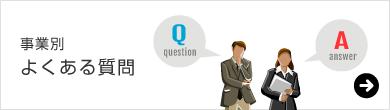 事業別よくある質問