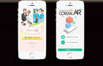 iPhoneやAndroid用のスマホアプリ制作
