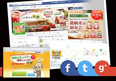 facebook立ち上げ支援やテンプレートの制作