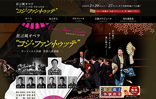 ウェブサイト制作事例:イベント・講演告知サイト「狂言風オペラ2015」