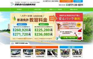 ウェブサイト制作事例:学校・教育系サイト「京都湯の花自動車学校」